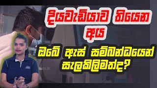 දියවැඩියාව තියෙන අය ඔබේ ඇස් සම්බන්ධයෙන් සැලකිලිමත්ද? | Piyum Vila | 09 - 11 - 2020 | Siyatha TV Thumbnail