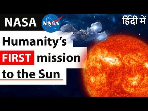 NASA Parker Solar Probe – सूर्य तक मानवता का पहला मिशन – Current Affairs 2018