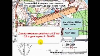 Топография. Как измерить  расстояние от одной точки до другой на карте. КПЗ.