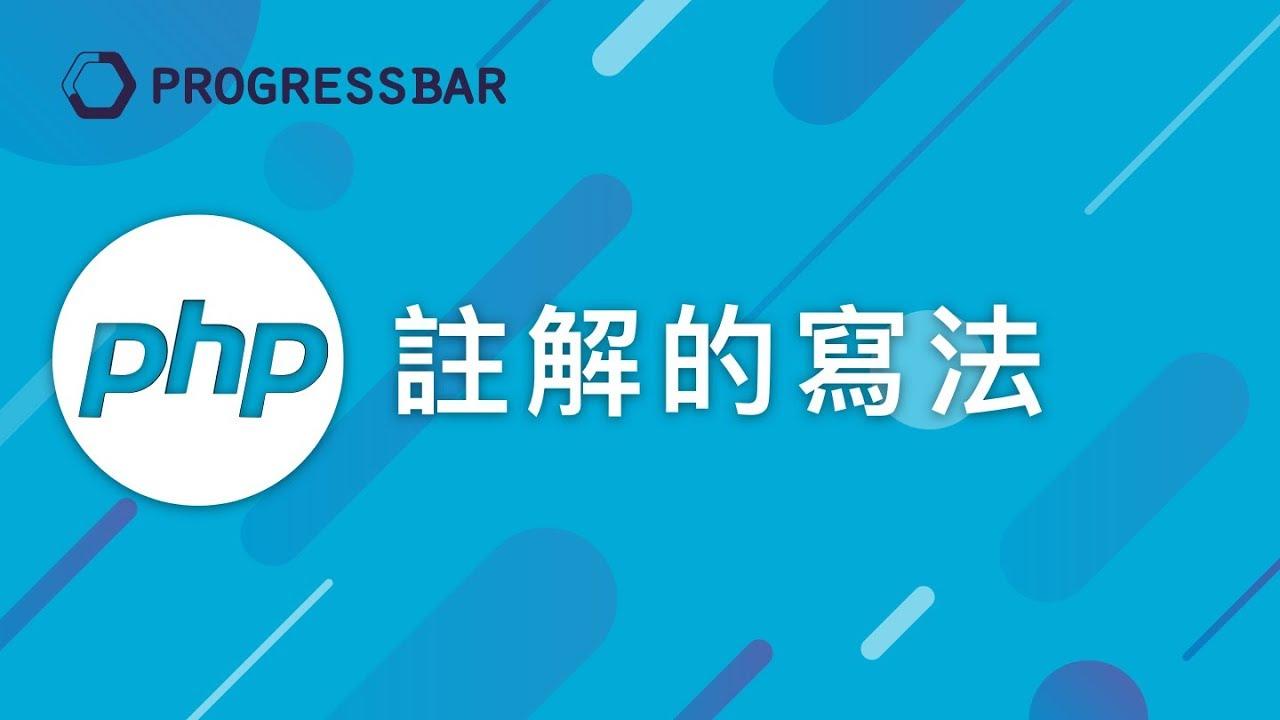 [WordPress][PHP 教學] 03 註解的寫法 - YouTube