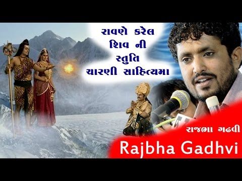 Shiv Stuti By Raajbha Gadhvi   રાવણે કરેલ શિવ ની સ્તુતિ   Mota Karodiya   2017