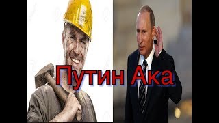 Путин Ака Жонли Жавоб