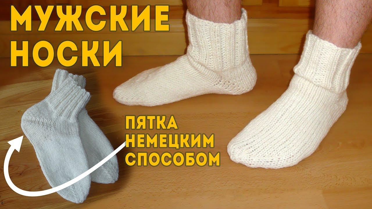 носки спицами мужские вязание спицами How To Knit Mens Socks