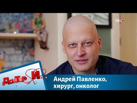 Андрей Павленко, хирург,