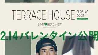 テラスハウス 映画 菅谷哲也らに加え新たな住人の予感?