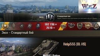 M48A1 Patton  Медаль героев Расейняя или 15 танков на взвод)  Энск  World of Tanks 0.9.14 WОT