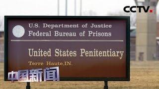 [中国新闻] 时隔16年 美国联邦政府恢复执行死刑 | CCTV中文国际