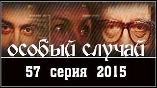 Особый случай 3 сезон 57 серия (2015) HD. Мистика детектив сериал.