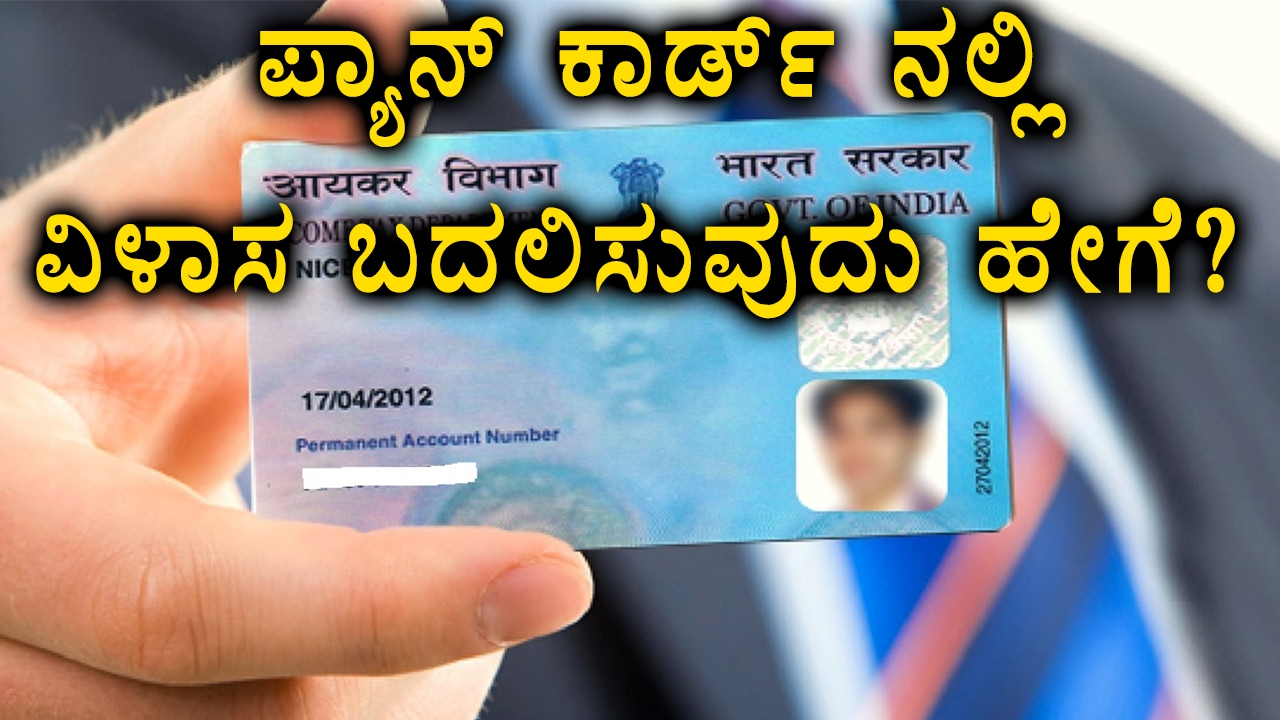 how to change health card address online