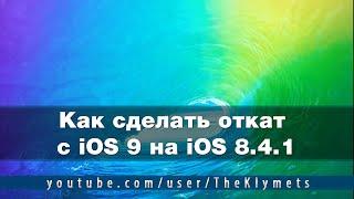 Как сделать откат с iOS 9 на iOS 8.4.1 на iPhone, iPad и iPod touch