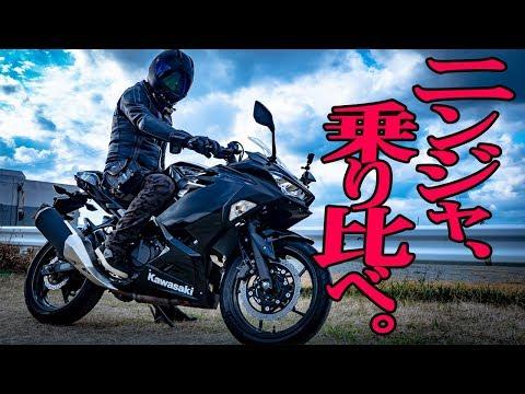 【永遠のテーマ】250ccと400ccのバイクどっちが良いの!?【kawasaki ninja250】