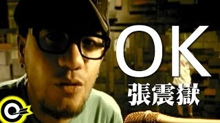 張震嶽 A-Yue【Ok】Official Music Video