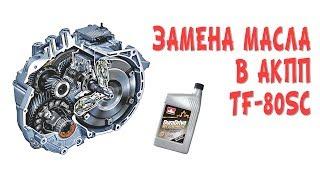 Замена масла в акпп TF-80SC volvo S80