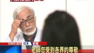20130906中天新聞 後宮崎駿時代 外界看好「庵野秀明」接班