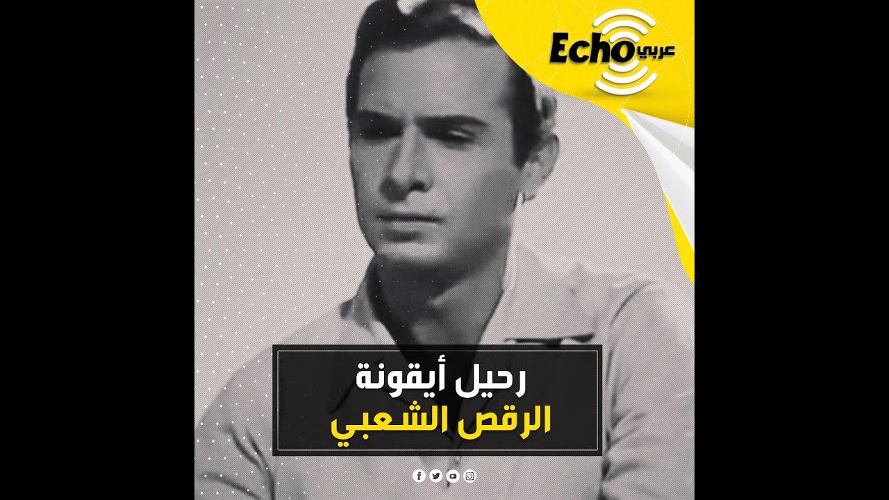 رحيل محمود رضا أسطورة الفنون الشعبية المصرية ووالد الفنانة شيرين رضا
