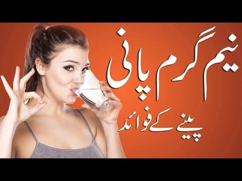 Gram Pani Pine Ke Fayde | Drinking Hot Water Benefits For Health | Many Benefits Drinking Hot Water