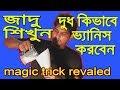 জাদু দিয়ে  কিভাবে দুধ উধাও করবেন।(  जादू सीखें  free ) Milk vanish magic Trick revealed 2017