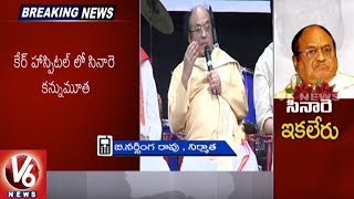 Producer B Narsing Rao About C Narayana Reddy Death | V6 News