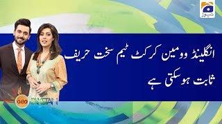 England Women Cricket Team Sakht Hareef Sabit Ho Sakti Hai