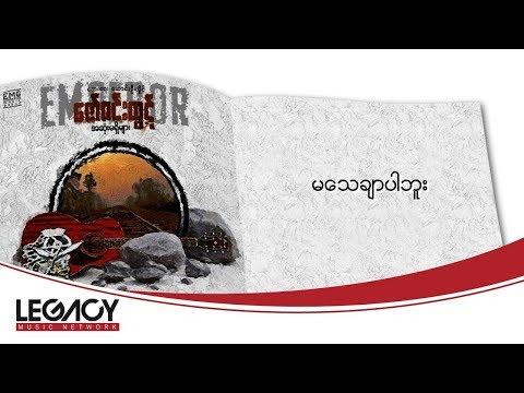 ေဇာ္ဝင္းထြဋ္ - အဆံုးမရွိမ်ား (Zaw Win Htut) (Album)