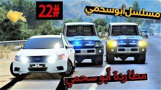 سلسلة   أبوسحمي #22 |  انكب أبوسحمي وصارت مطاردة دوريات .. !!