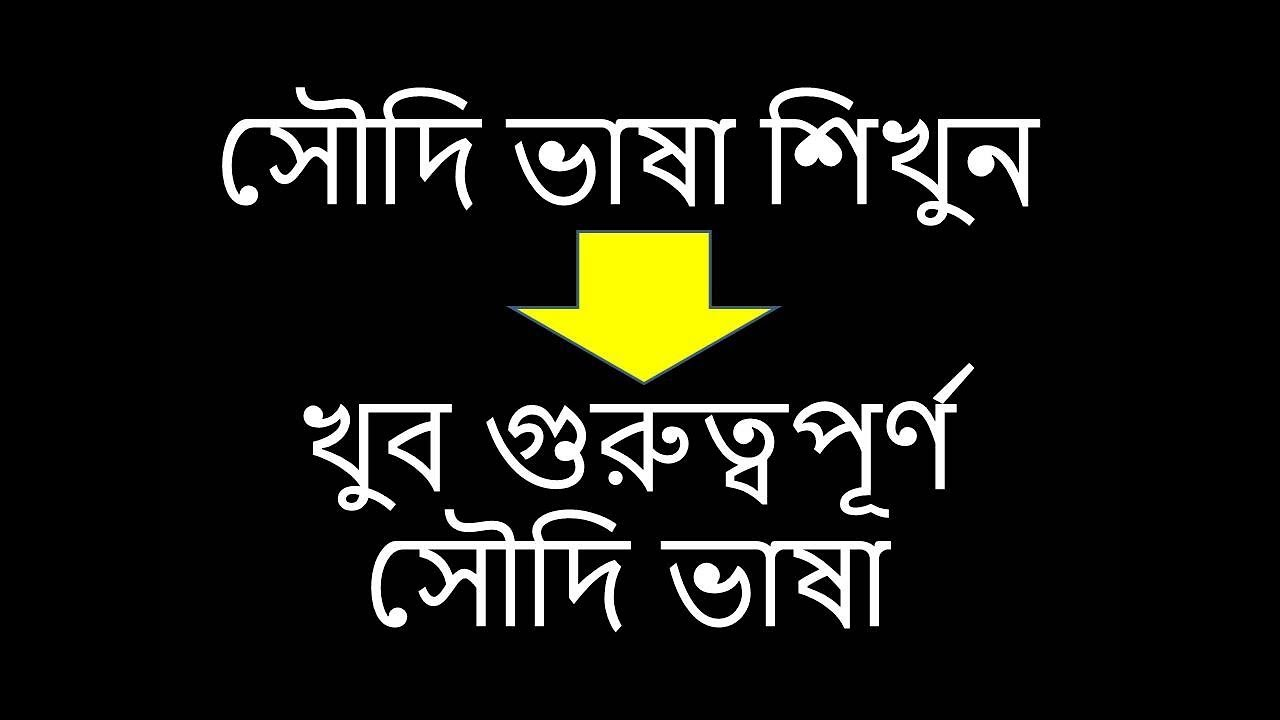 Bangla To Arabic Word Meaning