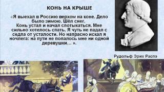 Образ лошади в художественной литературе