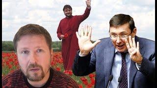 Детектив с Новинским, Луценко и исповедью