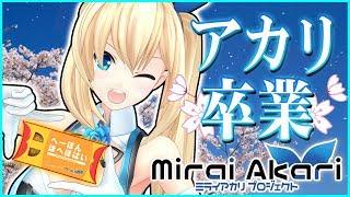 【自撮り】へーほん中毒学園物語【MiraiAkariProject#002】 thumbnail