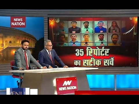 Exit Polls 2019: Predictions of News Nation's 35 reporters