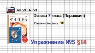 Упражнение №5 § 18. Инерция - Физика 7 класс (Перышкин)