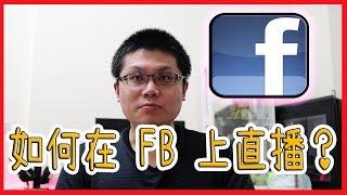如何在 FB 上開直播?|A Ching TV