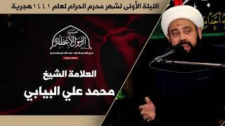العلامة الشيخ محمد علي البيابي | الليلة الأولى | محرم 1441هـ