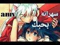 سهرانة بحبك اغنيه عربيه حماسية جميلة جدا AMV انيوشا Carol Samaha Sahranin mp3
