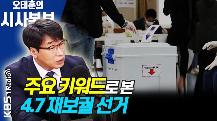 [시사본부]주요 키워드로 보는 4.7 재보궐 선거 (뉴스쏘다 - 김성완 평론가) ┃KBS 210407 방송