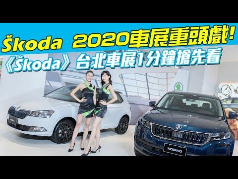 《Škoda》台北車展1分鐘搶先看!