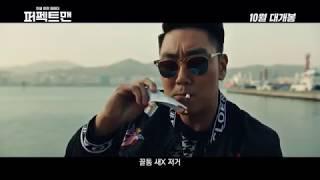 """조진웅x설경구 주연 영화 """"퍼펙트맨"""" Man of Men  2019 1차 예고편"""