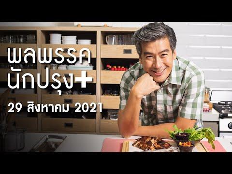 รายการพลพรรคนักปรุง 29 สิงหาคม 2021 สอนทำอาหาร
