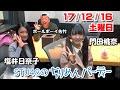 20171216 STU48のちりめんパーティー 門田桃奈 塩井日奈子