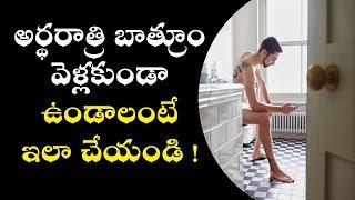 అర్థరాత్రి బాత్రూం వెళ్లకుండా ఉండాలంటే ఇలా చేయండి !Arogya Sutralu Telugu Health Tips