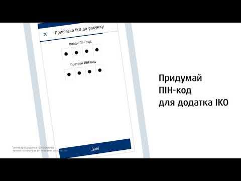 Активація додатку IKO і передача паролю доступу до сервісу iPKO