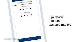 видео Відкриття рахунку в банку