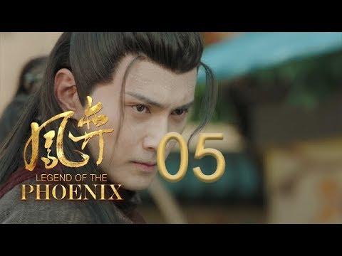 凤弈 05 | Legend Of The Phoenix 05(何泓姗、徐正溪、曹曦文等主演)