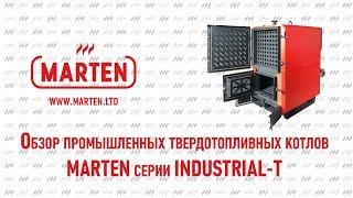 видео Промышленные котлы