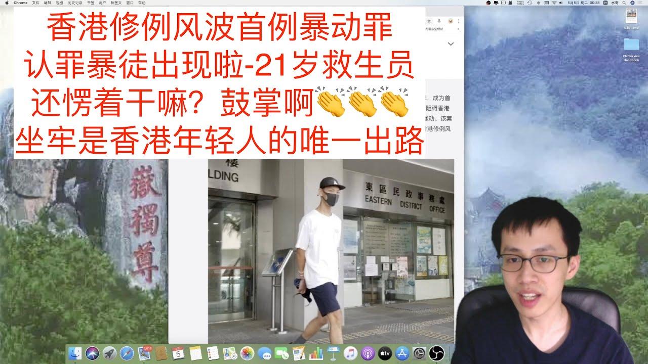 香港修例風波首例暴動罪認罪暴徒-21歲救生員/坐牢是香港年輕人的唯一出路(Vlog 157 - 今天祖國統一臺灣了嗎?) - YouTube