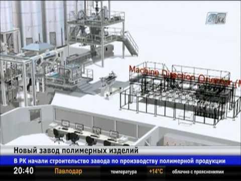 В Казахстане будут производиться биоразлагаемые пакеты и пленка для упаковки