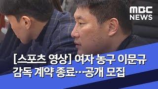 [스포츠 영상] 여자 농구 이문규 감독 계약 종료…공개…