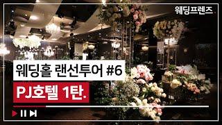 [웨딩홀 랜선투어] EP.06 PJ호텔 1탄 | 서울 …