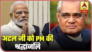 PM Modi Posts A Video On Atal Bihari Vajpayee's Death Anniversary | ABP News
