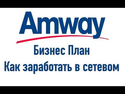 Маркетинг план Amway.